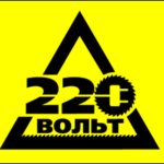 220 volt internet magazin 150x150 - Wildberries интернет-магазин в Казахстане